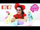 Куку и Май Литл Пони. Бумажные кораблики. Мастер класс. Видео для детей. Игрушки Мой Маленький Пони.