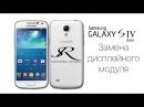 Замена дисплейного модуля на Samsung Galaxy S4 mini i9190