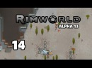 Rimworld Alpha 13 -14- Медвежий фарш