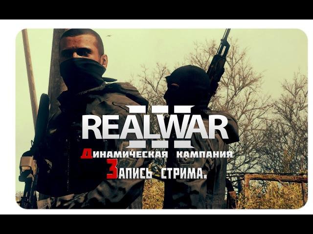  Запись стрима  Кампания А3 REALWAR [День 15 Удержать завод.]