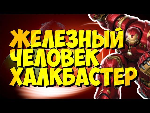 ЖЕЛЕЗНЫЙ ЧЕЛОВЕК ХАЛКБАСТЕР l ГТА 5 МОД GTA GTA5 IRONMAN HULKBUSTER