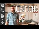 КАК СДЕЛАТЬ СЕЙТАН пшеничное мясо | Михаил Vegan | (постный рецепт)