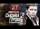 Новая жизнь сыщика Гурова 27 серия