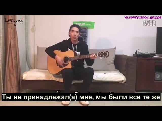 Xu Weizhou Песня Ten years 十年 (10 лет) Rus Sub