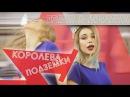 Королева Подземки Наташа Трейя и Милена Чижова Я в Метро