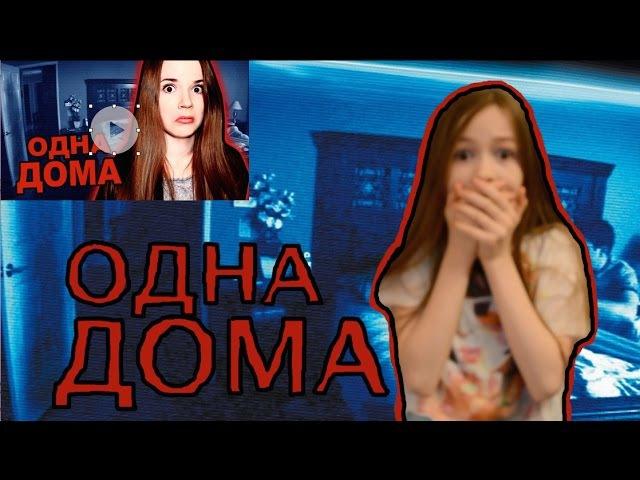 Саша Спилберг Одна дома / мои страхи (пародия)