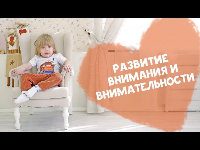 Внимание и внимательность у детей 1-3 лет [Любящие мамы]