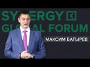 Максим Батырев 5 национальных бед SYNERGY INSIGHT FORUM 2017 Университет СИНЕРГИЯ