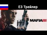 Mafia III трейлер для E3 2016