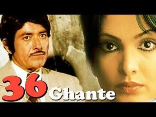 36 Ghante | Classic Hindi Movie | Raaj Kumar, Mala Sinha, Sunil Dutt