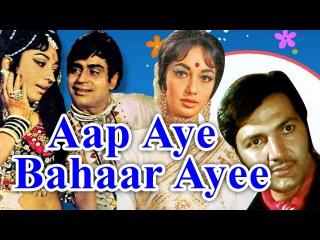 Aap Aye Bahar Ayee (1971) Full Hindi Movie | Rajendra Kumar, Sadhana, Prem Chopra