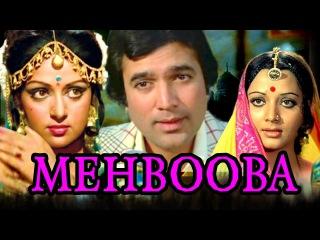 Mehbooba (1976) Full Hindi Movie | Rajesh Khanna, Hema Malini, Prem Chopra