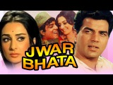 Jwar Bhata (1973) Full Hindi Movie | Dharmendra, Saira Banu, Sujit Kumar