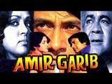 Amir Garib (1974) Full Hindi Movie | Dev Anand, Hema Malini, Ranjeet, Sulochana Latkar
