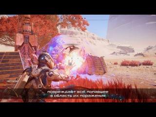 MASS EFFECT™: ANDROMEDA   Боевая система   Официальный трейлер игрового процесса — часть 1
