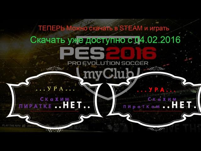 Как играть в PES 16 по сети[MyClub]Теперь абсолютно бесплатно!Обнова от 04.02.2016