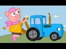 Свинка Пинка и Трактор 1 серия