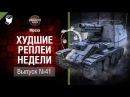 Проклятое место ХРН №41 - от Mpexa World of Tanks