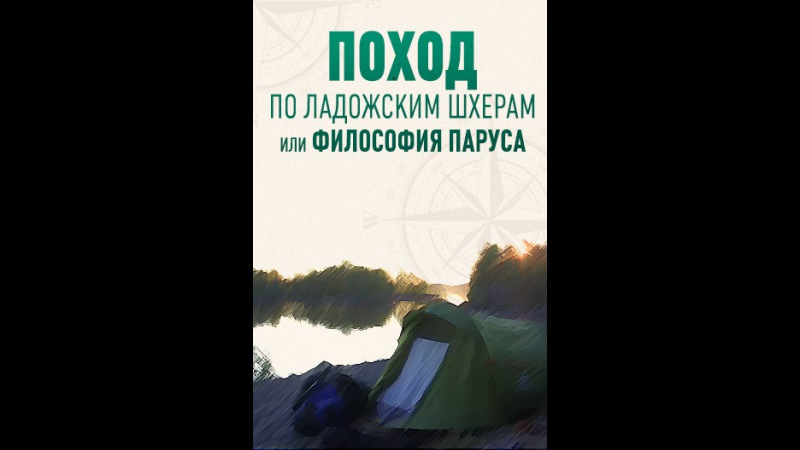 Поход по Ладожским шхерам или философия паруса (2016)