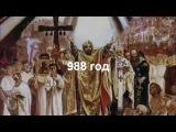 9 миллионов убитых славян   ЦЕНА КРЕЩЕНИЯ РУСИ
