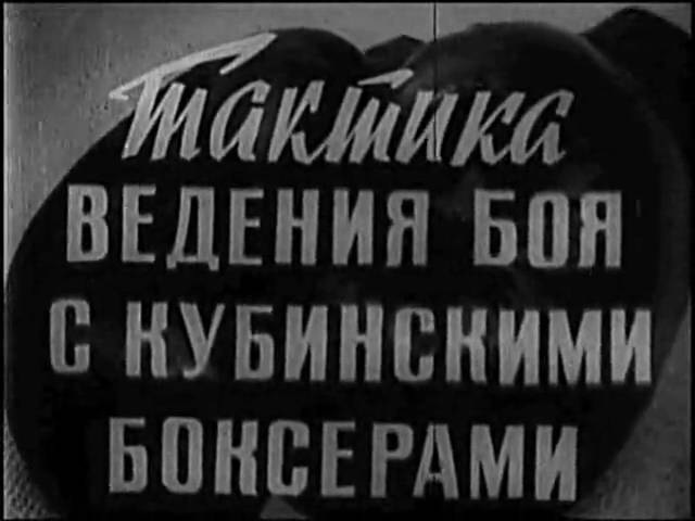 Бокс СССР Учебный фильм ,jrc ccch ext,ysq abkmv