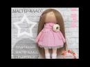 Мастер-класс по шитью интерьерной куклы обзор
