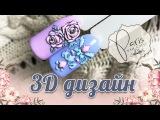 Sweet bloom гелями Formula Profi  Трафареты для росписи  Paris Nail
