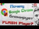 Что делать если гугл хром блокирует плагин Adobe Flash Player