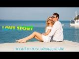 Евгений и Олеся. Видео ролик love story в Тайланде, Ко Чанг..