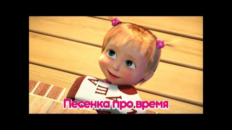 Маша и Медведь - Песенка про время (С любимыми не расставайтесь!) Премьера новой п...