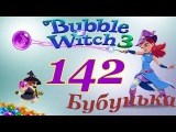 Bubble Witch 3 Saga Level 142 - NO BOOSTERS