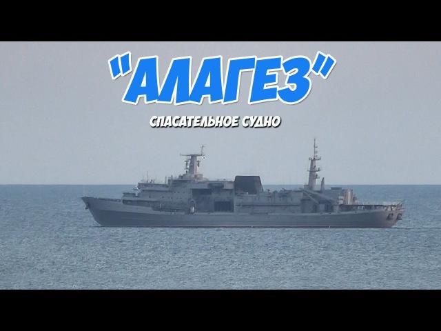 Спасатель Алагез Владивосток 2016 ALAGEZ