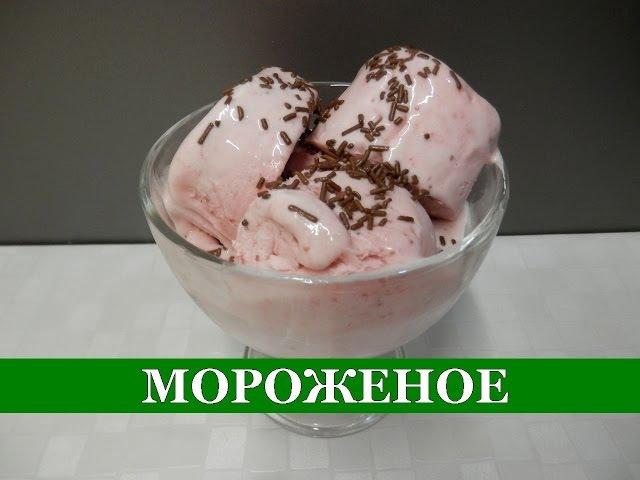 МОРОЖЕНОЕ без Сливок и Молока за 15 минут заморозка | СУПЕР РЕЦЕПТ » Freewka.com - Смотреть онлайн в хорощем качестве