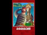 Афанасий Как Афанасий Шахерезаду спас