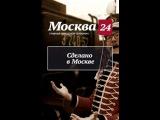 Сделано в Москве Парк Горького