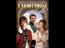 Адъютанты любви Серия 76