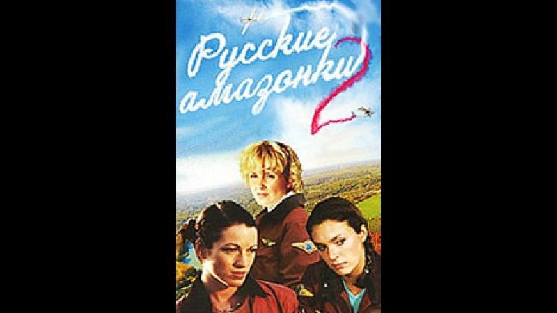Русские амазонки 2 Серия 5