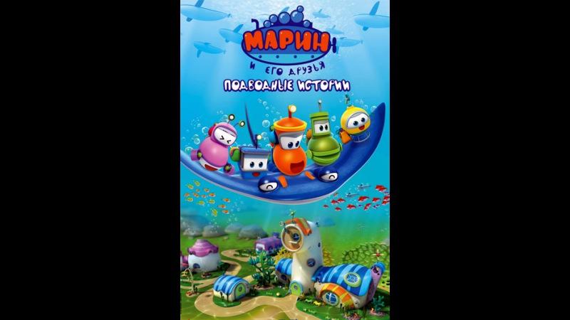 Марин и его друзья. Подводные истории Альто и черепаха