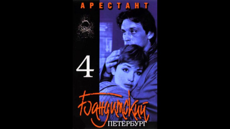 Бандитский Петербург 4 Арестант 2 серия