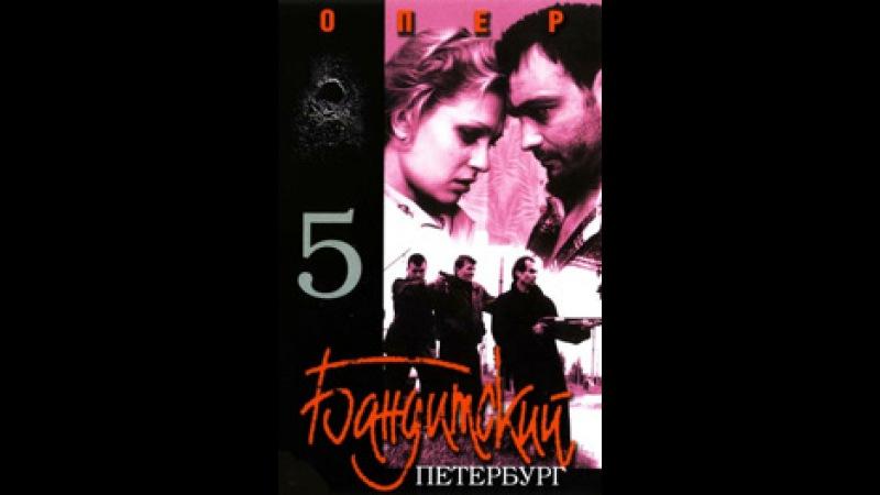 Бандитский Петербург 5: Опер 1 серия