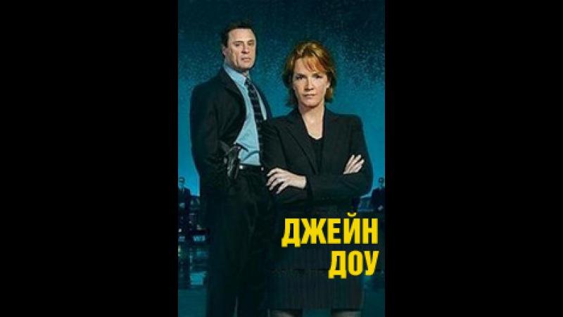 Джейн Доу 11 серия