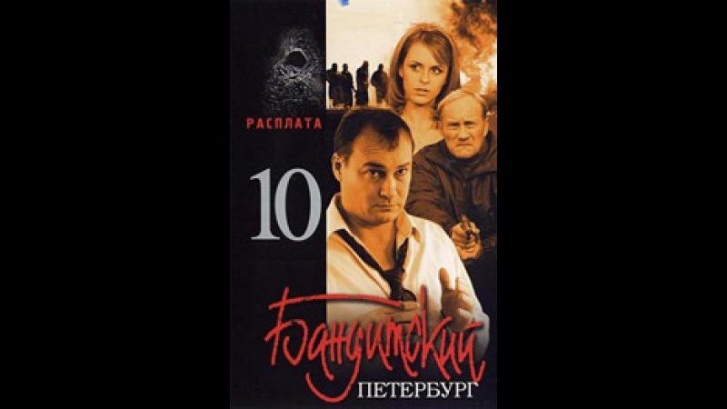 Бандитский Петербург 10 Расплата 8 серия
