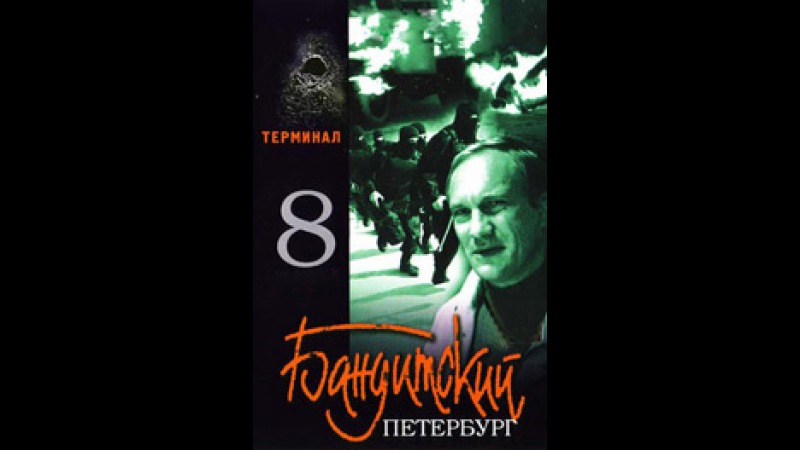 Бандитский Петербург 8 Терминал 9 серия