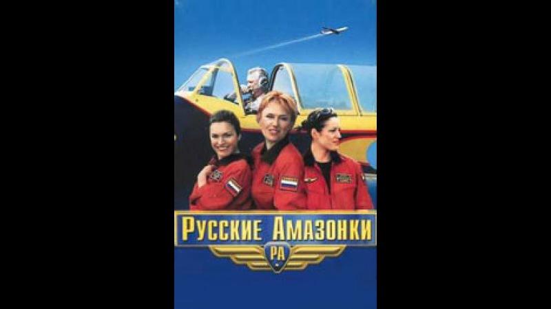 Русские амазонки Серия 2