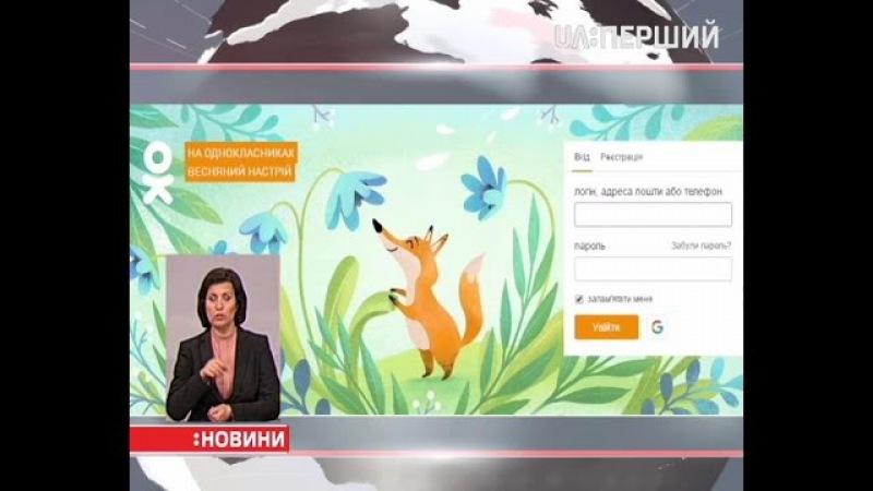 Петро Порошенко заборонив Однокласники й ВКонтакті