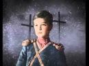Святой Мученик цесаревич Алексей (Романов) - Валерий Малышев