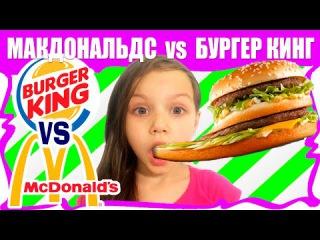 МАКДОНАЛЬДС Против БУРГЕР КИНГ ЧЕЛЛЕНДЖ Веселое видео для детей McDonalds VS BURGER KING ...