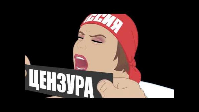 ЭТО ШЕДЕВР: Путин насилует Россию - МУЛЬТФИЛЬМ