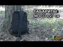Большой однолямочный рюкзак Mil Tec 140592