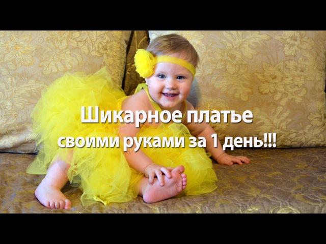 Шикарное платье за 1 день! Платье для маленькой принцессы! Юбка tutu. Handmade.